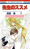 先生のススメ 第2巻 (花とゆめCOMICS)