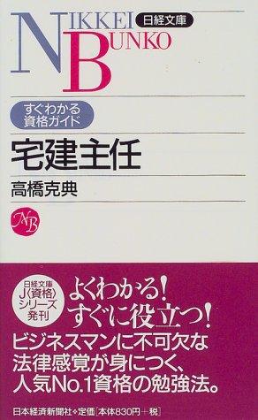 宅建主任 (日経文庫―すぐわかる資格ガイド)