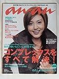 an・an (アン・アン) No.1340 2002年 11/20号 [雑誌]