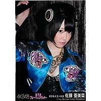 AKB48 公式生写真 恋するフォーチュンクッキー 劇場盤 今度こそエクスタシー Ver. 【佐藤亜美菜】