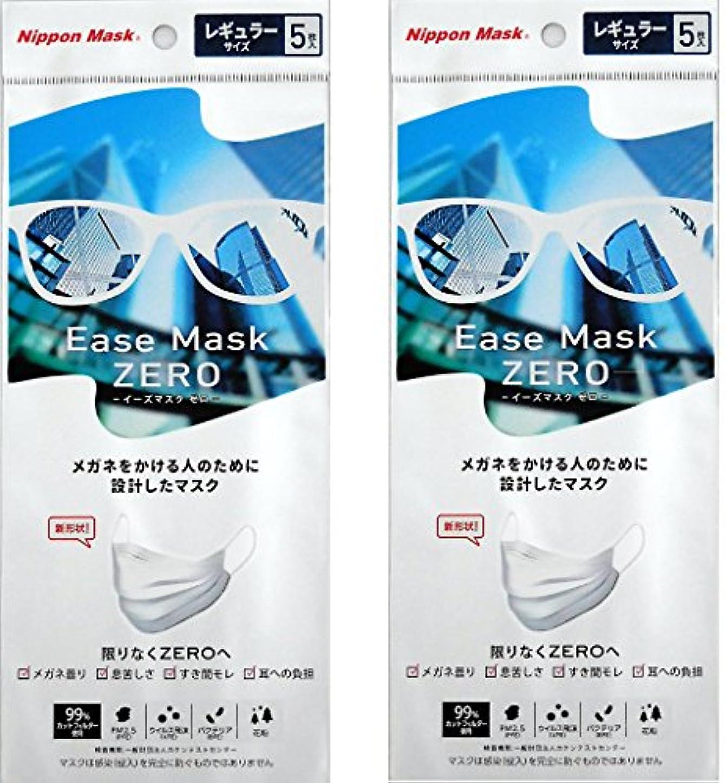 貝殻柔らかさプロジェクター日本マスク イーズマスク ゼロ Ease Mask ZERO レギュラー 5枚入×2P E010*2