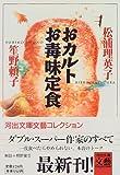 おカルトお毒味定食 (河出文庫―文芸コレクション)