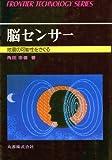 脳センサー―地震の可能性をさぐる (FRONTIER TECHNOLOGY SERIES)