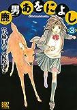 鹿男あをによし (3) (バーズコミックス)