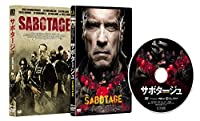 サボタージュ [DVD]