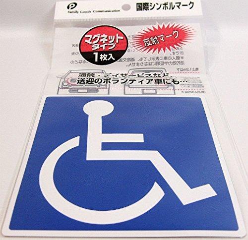 国際シンボルマーク(車椅子) マグネットタイプ...