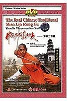 Shaolin Three-section Staff【DVD】 [並行輸入品]