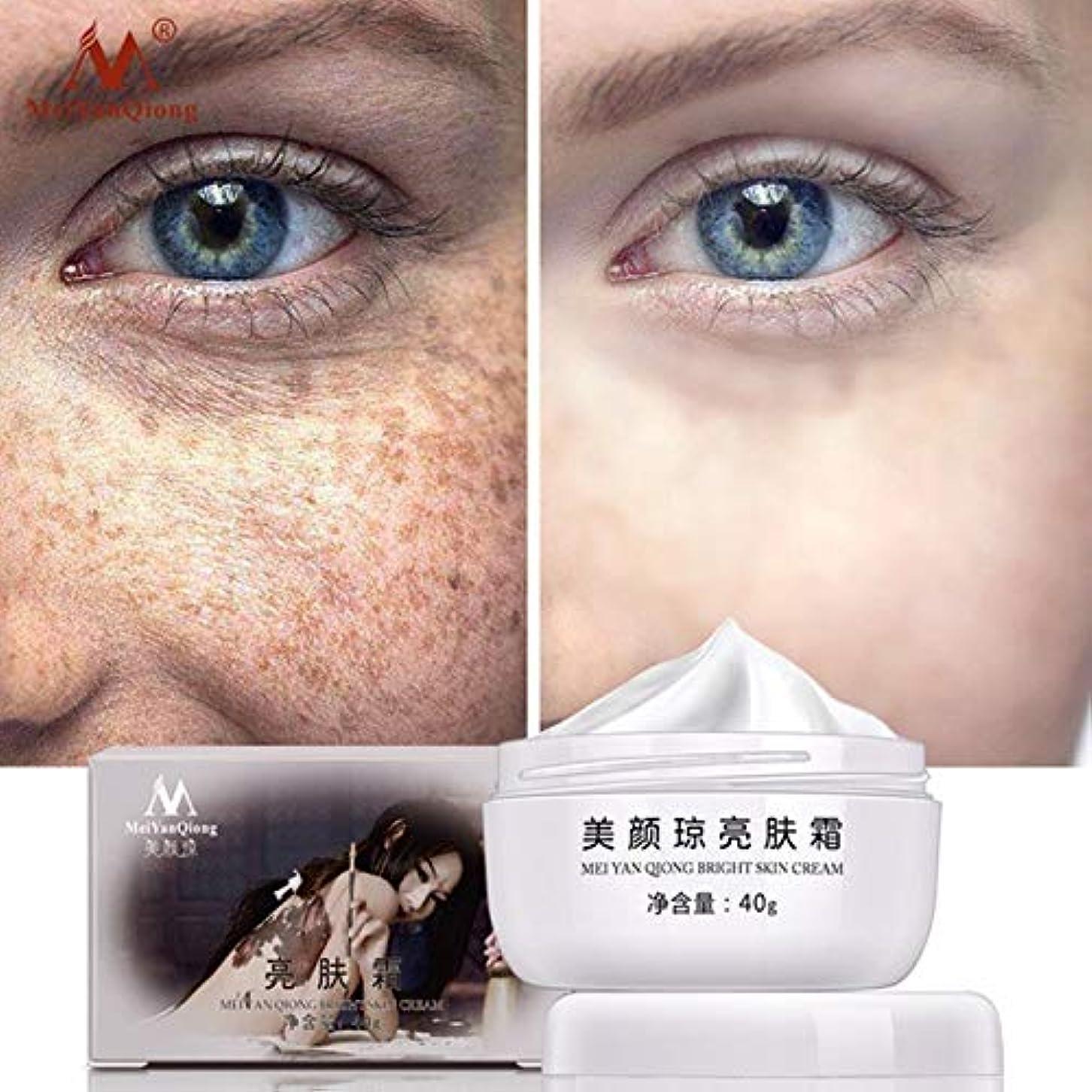 消毒する動機付ける子音Meiyanqiongフェイスケアクリームダークスポットリムーバーライトニングクリームダークケアアンチそばかす寧クリーム