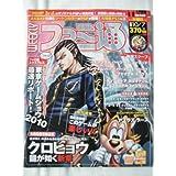 週刊ファミ通 2010年 10月 07日号  No.1138 [雑誌]