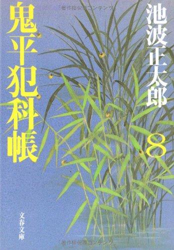新装版 鬼平犯科帳 (8) (文春文庫)の詳細を見る