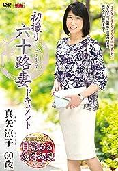 初撮り六十路妻ドキュメント 真矢涼子 センタービレッジ [DVD]