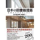 日本の図書館建築: 建築からプロジェクトへ