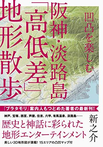 凹凸を楽しむ 阪神・淡路島「高低差」地形散歩