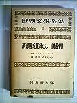 世界文学全集〈第1期 第25〉エリッヒ・マリア・レマルク (1954年)