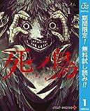 死ノ鳥【期間限定無料】 1 (ジャンプコミックスDIGITAL)