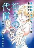 霊能師・音羽マリアの浄霊ファイル 祈りの代償 (ぶんか社コミックス)