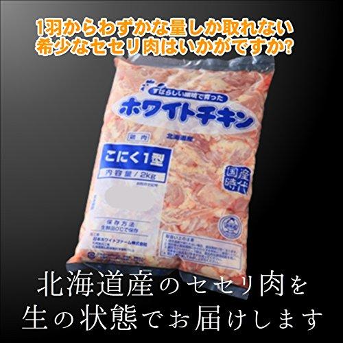 北海道産 若鶏セセリ肉(生 こにく1型) 10kg【今ならおまけで2kgサービスの12kgでお届け!】 合計12kg!