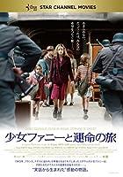 少女ファニーと運命の旅 [DVD]