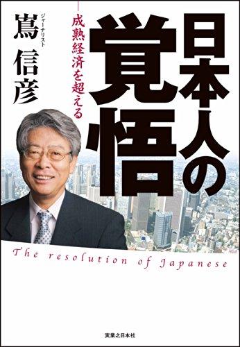 日本人の覚悟 -成熟経済を超える-