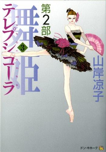 テレプシコーラ(舞姫) 第2部 (3) (MFコミックス ダ・ヴィンチシリーズ)