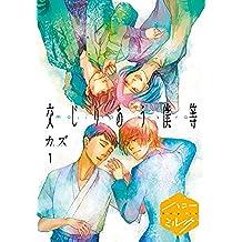 交じりあう僕等 分冊版(1) (ハニーミルクコミックス)