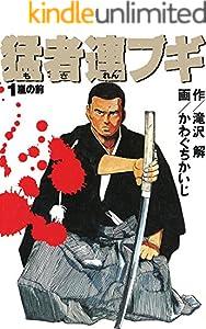 猛者連ブギ (1) (かわぐちかいじ傑作選)
