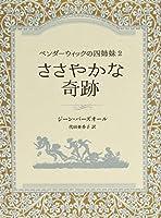 ペンダーウィックの四姉妹2 ささやかな奇跡 (Sunnyside Books)