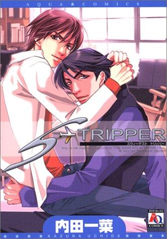 SWEETEST-TRIPPER (アクアコミックス)の詳細を見る