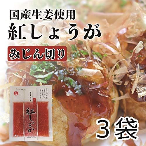 国産生姜使用 みじん切り 紅しょうが 無添加 たこ焼き、お好み焼きに 使いやすい 小分けサイズ 45gx3袋セット