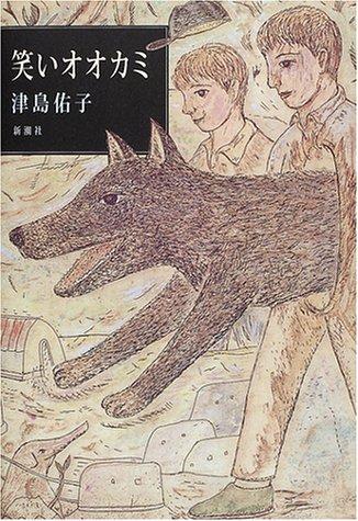 笑いオオカミの詳細を見る