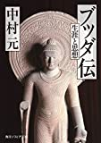 KADOKAWA / 角川学芸出版 中村 元 ブッダ伝 生涯と思想 (角川ソフィア文庫)の画像