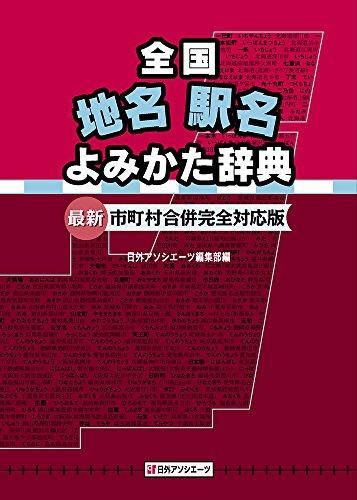 全国地名駅名よみかた辞典: 最新・市町村合併完全対応版