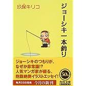 ジョーシキ一本釣り (角川文庫)