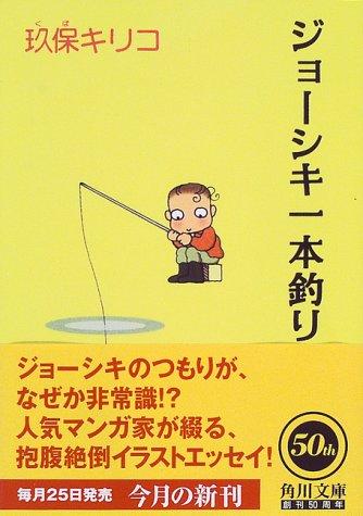 ジョーシキ一本釣り (角川文庫)の詳細を見る