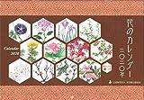花のカレンダー2020