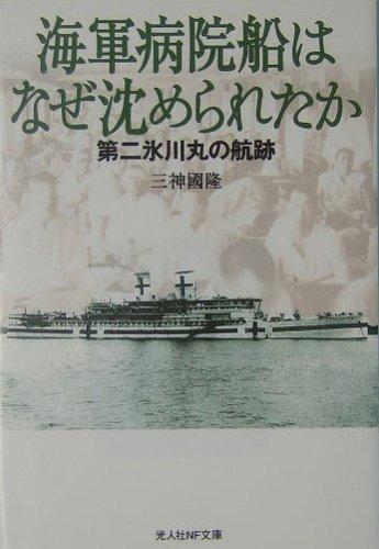 海軍病院船はなぜ沈められたか―第二氷川丸の航跡 (光人社NF文庫)の詳細を見る