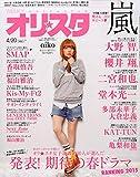 オリ☆スタ 2015年 4/20号