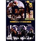 中央競馬GIレース1999総集編 (低価格化) [DVD]