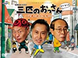 三匹のおっさん ~正義の味方、見参!!~ DVD-BOX