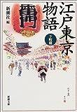 江戸東京物語 下町篇 (新潮文庫)