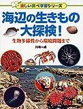 海辺の生きもの大探検! 生物多様性から環境問題まで (楽しい調べ学習)