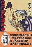 物語 江戸の事件史 (中公文庫)