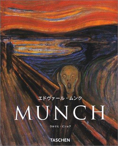 エドヴァール・ムンク (タッシェン・ニュー・ベーシック・アート・シリーズ)の詳細を見る