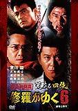 修羅がゆく6 東北激闘篇[DVD]