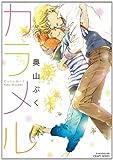 カラメル (ミリオンコミックス/CRAFTシリーズ)