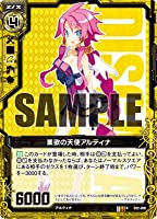 Z/X-ゼクス-/【パラレル】E02-056 業欲の天使アルティナ R