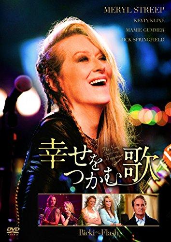 幸せをつかむ歌 [DVD]の詳細を見る