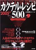 カクテル・レシピ500 (2005年版) (Seibido mook)