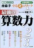 最強の算数力 (小学5年以上) (難関レベル斎藤孝やる気のワーク)