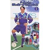 トムさんのサッカーテクニックス(1) [VHS]